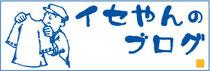 イセやんのブログ