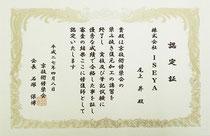 京技術修染会認定証 株式会社ISEYA 尾上昇