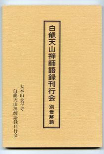 白龍天山禪師語録刊行会別冊解題