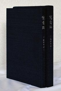 「寫禽跡」-随伴参話-(東川寺蔵書)
