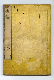 孝論 全 (東川寺蔵書)