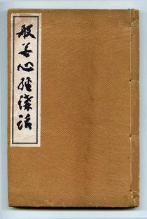 般若心経講話(東川寺蔵書)
