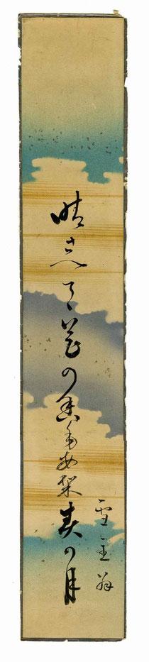 環溪禅師の俳句(東川寺蔵)