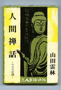 「人間禅話-マカ不思議」山田霊林 著 (東川寺蔵書)