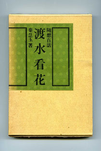 「渡水看花」秦慧玉著(東川寺蔵書)