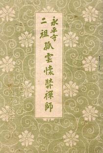 永平寺二祖 孤雲懐弉禅師(東川寺蔵書)