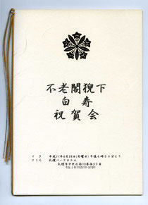 不老閣猊下白寿祝賀会(東川寺所蔵)