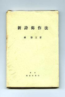 新詩偈作法・秦慧玉 著(東川寺蔵書)