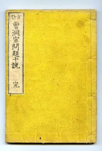 能仁柏巖著「曹洞宗問題十説」  (東川寺蔵書)