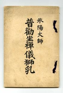 承陽大師 普勧坐禅儀獅乳・(東川寺蔵)