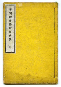曹洞教會修證義典嚢・表紙(東川寺所蔵)