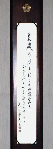 梅花流創立35周年記念奉詠大会記念品(東川寺所蔵)
