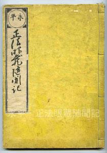 永平・正法眼藏随聞記(東川寺蔵本)