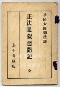 正法眼藏随聞記(全)(永平寺蔵版)(東川寺蔵)