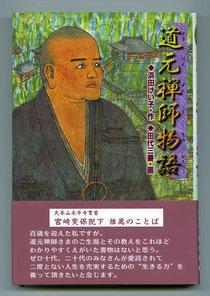 道元禅師物語(東川寺蔵書)