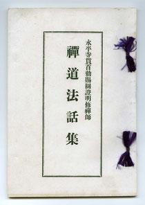 禪道法話集-北野元峰禅師(東川寺蔵)