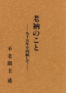 老衲のこと・宮崎奕保著(東川寺蔵書)