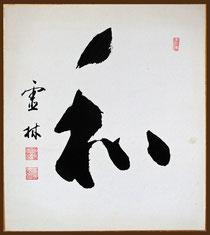 和-山田霊林副貫首 (東川寺所蔵)