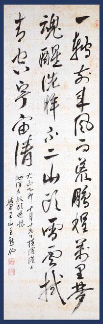 覚王山主黙仙・大正乙卯(東川寺蔵)