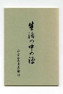 生活の中の禅・秦慧玉述(東川寺蔵書)