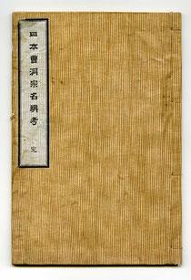 日本曹洞宗名偁考・表紙(東川寺所蔵)