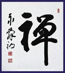 禅・佐藤泰舜禅師(印刷)東川寺所蔵