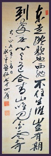 日置黙仙禅師・七十四翁(東川寺蔵)
