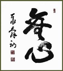 無心・佐藤泰舜禅師(印刷)東川寺所蔵