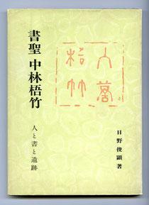 日野俊顕著書聖中林梧竹-人と書と遺跡 (東川寺蔵書)