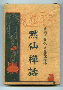 「黙仙禪話」曹洞宗管長 日置黙仙禅師(東川寺蔵書)