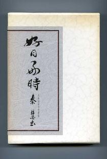 「好日好時」秦慧玉著(東川寺蔵書)