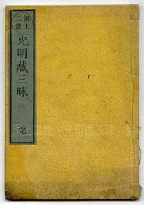 洞上二世・光明藏三昧(東川寺蔵書)