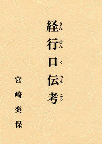 経行口伝考・宮崎奕保著(東川寺蔵書)