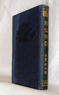 再版「黙仙禪話」禪話叢書刊行會発行(東川寺蔵書)