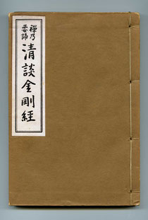 高階瓏仙著 「禅乃要諦 清談金剛経」 (東川寺蔵書)