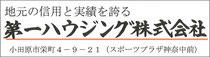 小田原の売買不動産はお任せ下さい