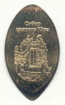 Lviv - Historical museum - motief 4 achterkant