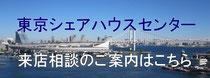 東京シェアハウスセンター(来店相談のご案内はこちら)