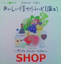 ら.ささマルシェは、長野県〈おいしい信州ふーど(風土)〉SHOPに加盟しています。