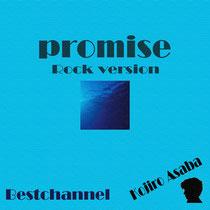 promise Rock version/Kojiro Asaba_視聴