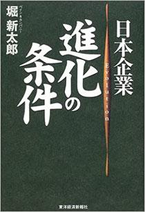 30_日本企業 進化の条件