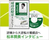 大阪,整体セミナー,成功治療家DVD,松本恒平