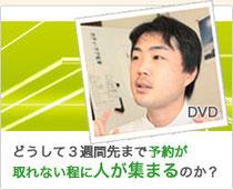 大阪,整体セミナー,ゴッドハンド,DVD