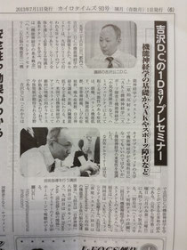 Japanese Newspaper talks about Dr. Yoshizawa's Functional Neurology Seminar held in Tokyo in May 2013