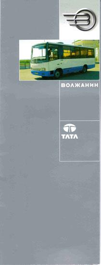 Буклет «Волжанин-32901»