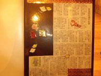 ☆熊日☆6・27