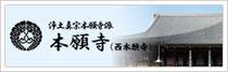 本願寺へのリンク画像