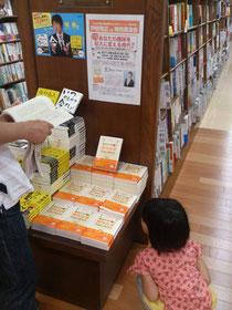 「あなたが輝く趣味起業のはじめかた」ジュンク堂書店難波店