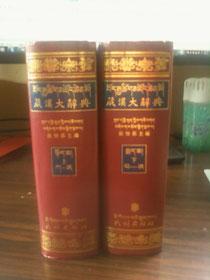 蔵漢大辞典 こんな辞書を何冊も。。。