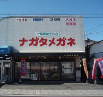 ナガタメガネ店舗写真